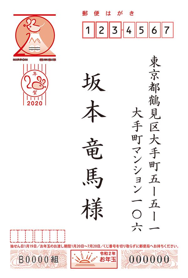 年賀状 印刷 2020