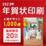 2021 年賀状印刷 人気デザイン全1000種類