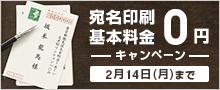 宛名印刷基本料金0円