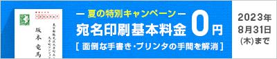 今なら宛名基本料金0円