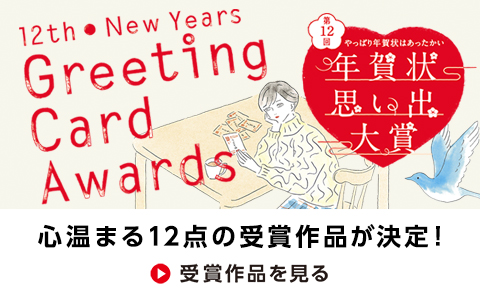 12TH NEW YEARS GREETING CARD AWARDS 第12回年賀状思い出大賞