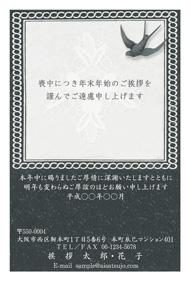 喪中はがき【M19C024】
