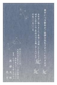 喪中はがき【M19C026】