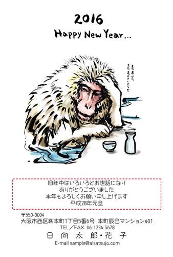 2016年申年!年賀状デザインコンペ 最優秀賞
