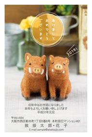 年賀状【N19C005】