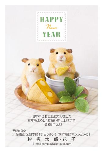 ハムスター,商品一覧 年賀状印刷なら挨拶状.com【2020年子年版】