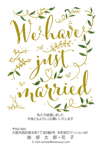 結婚報告はがき デザインタイプ【W00C001】