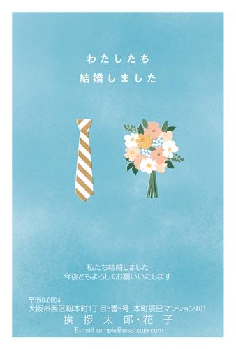 結婚報告はがき デザインタイプ【W00C002】