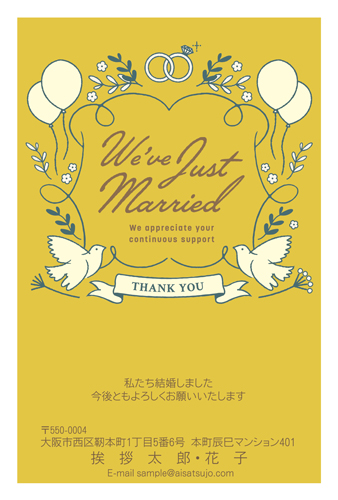 結婚報告はがき デザインタイプ【W00C004】