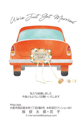 結婚報告はがき デザインタイプ【W00C005】