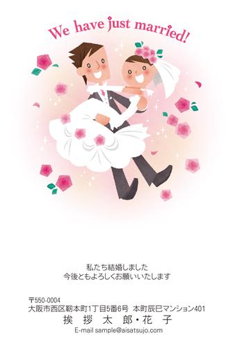 結婚報告はがき デザインタイプ【W00C013】