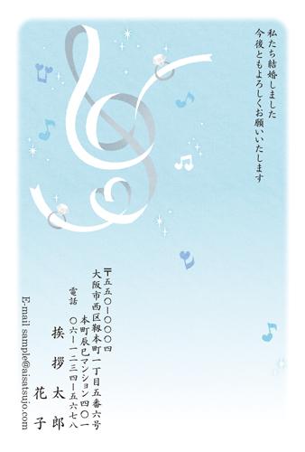 結婚報告はがき デザインタイプ【W00C014】