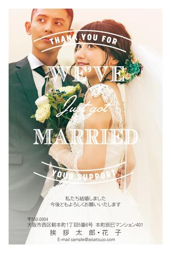 結婚報告はがき 洋装写真デザイン【W00P001】