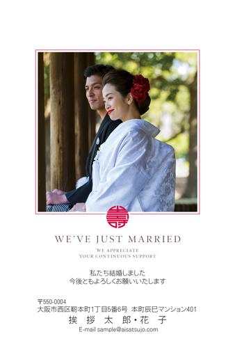 結婚報告はがき 写真フレームタイプ【W00P002】
