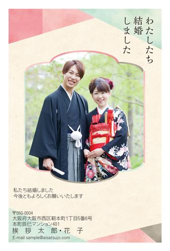 結婚報告はがき 写真フレームタイプ【W00P003】