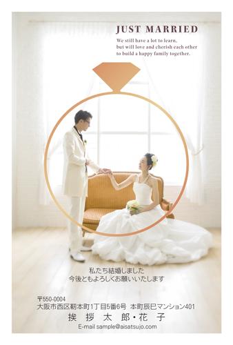 結婚報告はがき 洋装写真デザイン【W00P009】