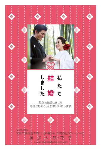 結婚報告はがき 和風写真デザイン【W00P011】