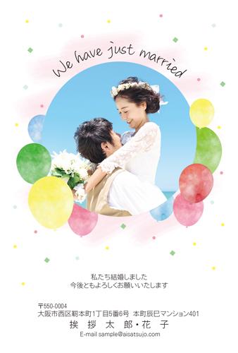 結婚報告はがき 洋装写真デザイン【W00P014】