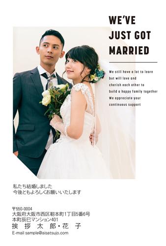 結婚報告はがき 洋装写真デザイン【W00P016】