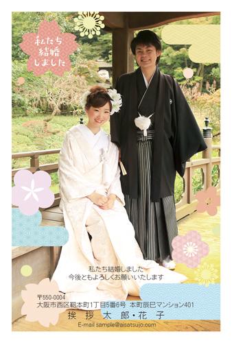結婚報告はがき 和風写真デザイン【W00P017】