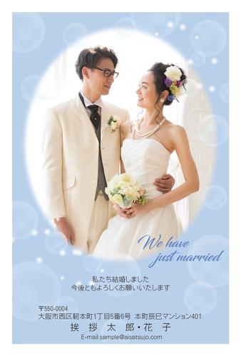 結婚報告はがき 写真フレームタイプ【W00P023】