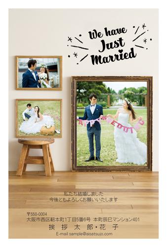 結婚報告はがき 写真フレームタイプ【W00P025】
