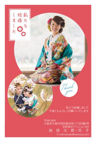 結婚報告はがき 和風写真デザイン【W00P031】