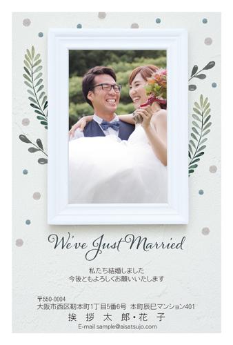 結婚報告はがき 写真フレームタイプ【W00P032】