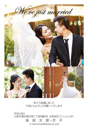 結婚報告はがき 洋装写真デザイン【W00P033】