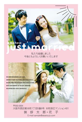 結婚報告はがき 写真フレームタイプ【W00P036】