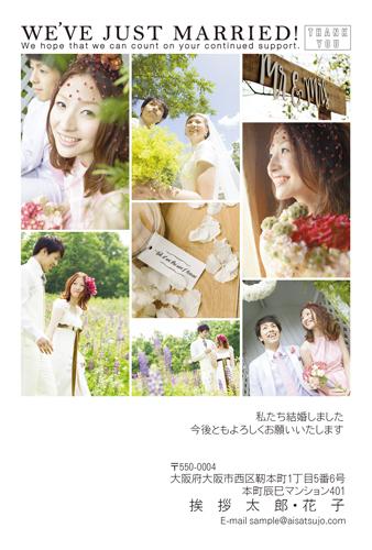 結婚報告はがき 洋装写真デザイン【W00P041】