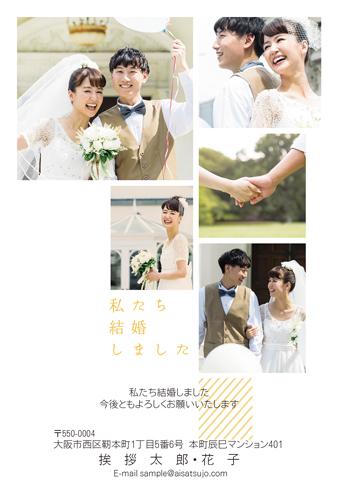 結婚報告はがき 写真フレームタイプ【W00P048】