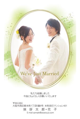 結婚報告はがき 洋装写真デザイン【W00P049】
