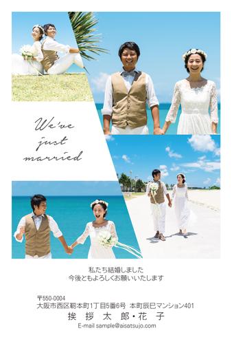 結婚報告はがき 洋装写真デザイン【W00P054】