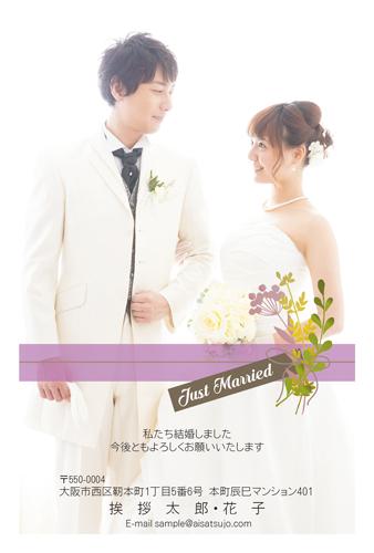 結婚報告はがき 洋装写真デザイン【W00P057】