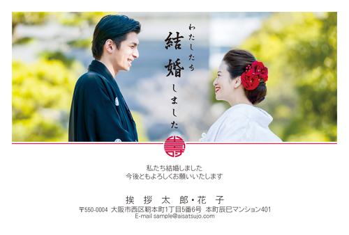 結婚報告はがき 和風写真デザイン【W00P062】
