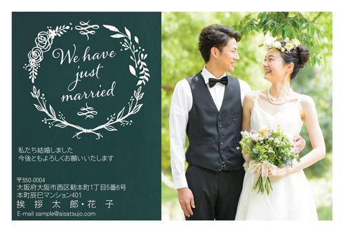 結婚報告はがき 洋装写真デザイン【W00P064】