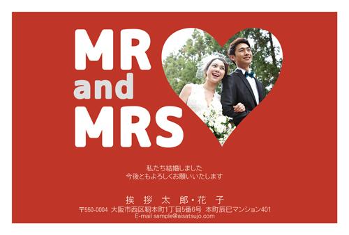 結婚報告はがき 洋装写真デザイン【W00P066】