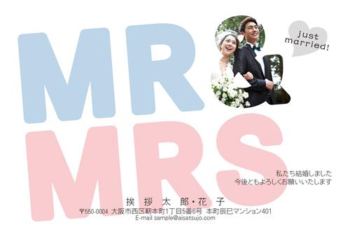 結婚報告はがき 写真フレームタイプ【W00P074】