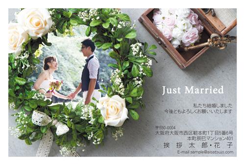 結婚報告はがき 洋装写真デザイン【W00P080】