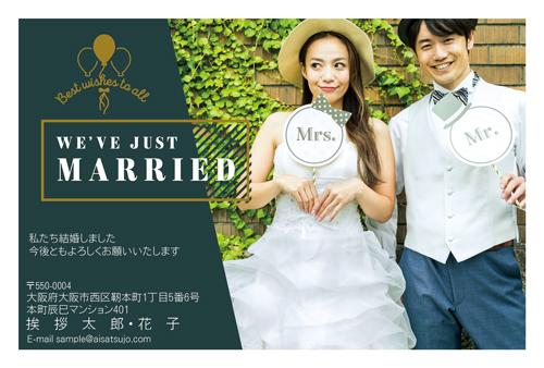 結婚報告はがき 洋装写真デザイン【W00P081】