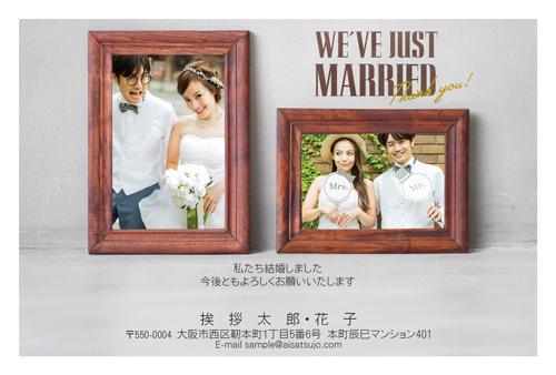 結婚報告はがき 写真フレームタイプ【W00P087】