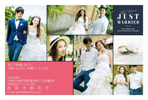 結婚報告はがき 写真フレームタイプ【W00P089】