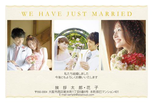 結婚報告はがき 洋装写真デザイン【W00P096】