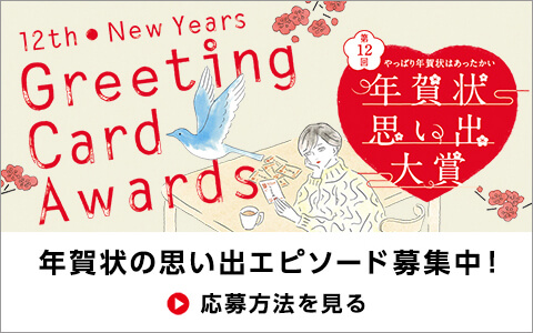 11TH NEW YEARS GREETING CARD AWARDS やっぱり年賀状はあったかい 第11回年賀状思い出大賞 心温まる12点の受賞作品が決定!